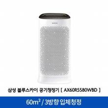 블루스카이 공기청정기 AX60R5580WBD [60m² / 3등급 / 3방향 입체청정 / 필터세이버]