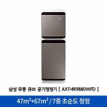 [지역한정] 큐브 공기청정기 AX114R9880WFD [47m²+67m² / 초순도 청정 / 무풍 청정]