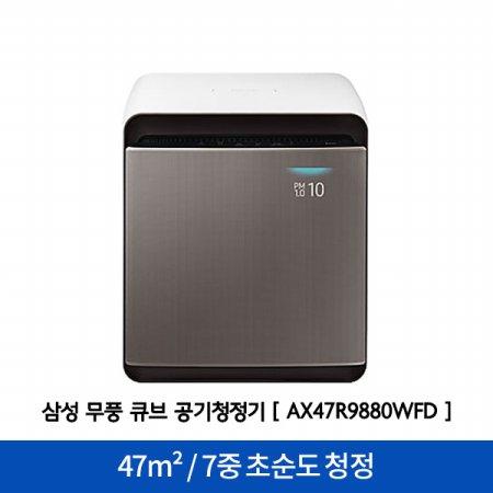 [오늘배송!] 큐브 공기청정기 AX47R9880WFD [47m² / 초순도 청정 / 무풍 청정]