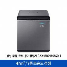 큐브 공기청정기 AX47R9980SSD [47m² / 초순도 청정 / 무풍 청정]