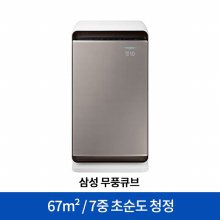 큐브 공기청정기 AX67R9880WFD [67m² / 2등급 / 초순도 청정 / 무풍 청정 ]