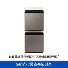 큐브 공기청정기 AX94R9880WFD [94m² / 초순도 청정 / 무풍 청정]