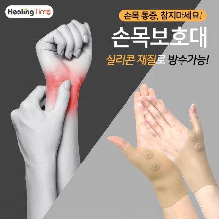 실리콘 손목보호대 한쌍