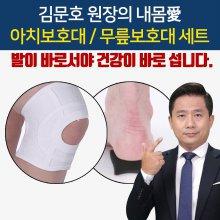 김문호의 아치무릎 보호대 프리미엄 깔창 무릎관절 아치보호대(2P)