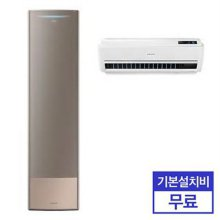 2in1 무풍 에어컨 (매립배관형) AF20RX977GFR (65.9㎡+18.7㎡) 공기청정/급속냉방/20형/6형 [기본설치비 무료]