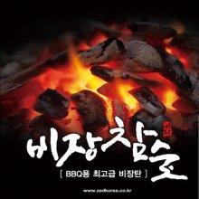 BBQ용 최고급 비장참숯 /비장백탄