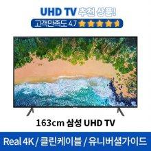 163cm UHD TV UN65NU7180FXKR (스탠드형) [Real 4K UHD/HDR 10+/명암비강화/클린 케이블]