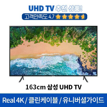 *빠른배송/행사상품* 163cm UHD TV UN65NU7180FXKR [Real 4K UHD/클린 케이블/명암비 강화]