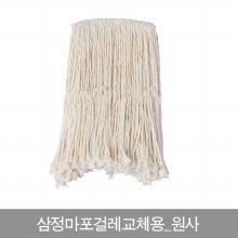 삼정마포걸레교체용_원사0007