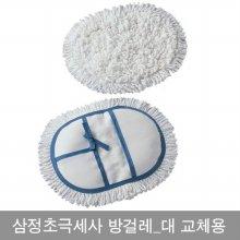 삼정초극세사방걸레_대_교체용0031