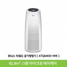 [당일발송! 익일수령!] 타워Q 공기청정기 ATQM430-IWK [42.9m²]
