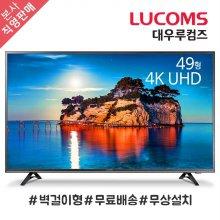 49형 UHD TV (124cm) 다이렉트 / L4901TUTV(벽걸이형 무료설치)
