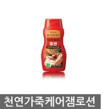 불스원 천연가죽 케어 잼로션 세차용품 차량용품