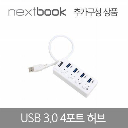 USB 3.0 4포트 허브 (NB133LTN40 전용상품)
