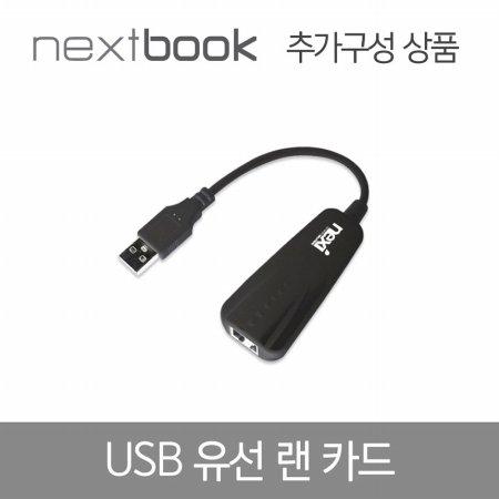 USB 유선 랜카드 (NB133LTN40 전용상품)