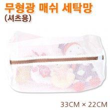무형광매쉬세탁망_셔츠용3244