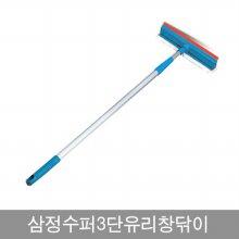 삼정슈퍼3단유리창닦이0038