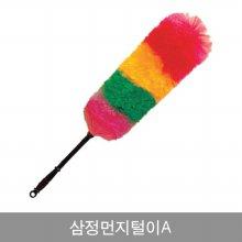 삼정먼지털이A0010