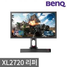 [포토후기작성시 1만원상품권] XL2720 게이밍 모니터 / 68.58cm(27) - 리퍼