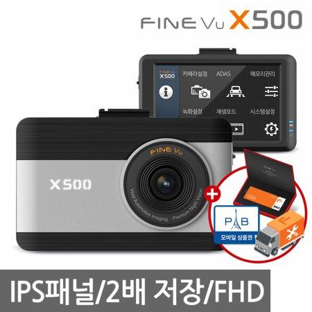 [코일매트] 파인뷰 X500 FHD/FHD 블랙박스 IPS패널 32G