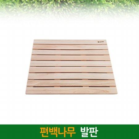 02.편백나무 발판 기본형-대