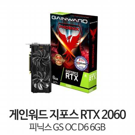 GAINWARD 지포스 RTX 2060 피닉스 GS OC D6 6GB