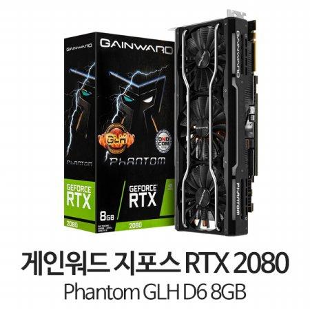 GAINWARD 지포스 RTX 2080 Phantom GLH D6 8GB