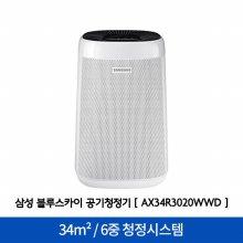 블루스카이 공기청정기 AX34R3020WWD [34m² / 6중 청정시스템]