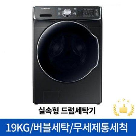 [*2019년 신모델*] WF19R8600KV 드럼세탁기 [19KG/버블세탁/무세제통세척/초정밀 진동저감 시스템/블랙케비어]