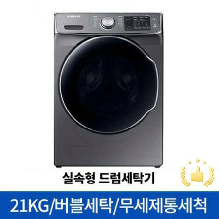 WF21R8600KP 드럼세탁기[21KG/버블세탁/무세제통세척/초정밀 진동저감 시스템/이녹스실버]