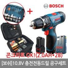 보쉬 GSB 1080-2LI(2B)만능충전전동드릴공구세트
