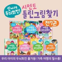 신나게두뇌회전틀린그림찾기 (전 7권) / 유아발달도서
