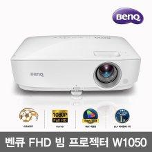 [비밀쿠폰5%+카드청구할인 중복사용가능] FHD 홈 빔프로젝터 W1050