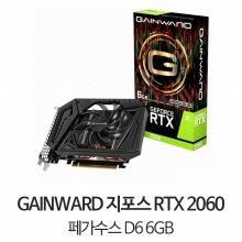 GAINWARD 지포스 RTX 2060 페가수스 D6 6GB