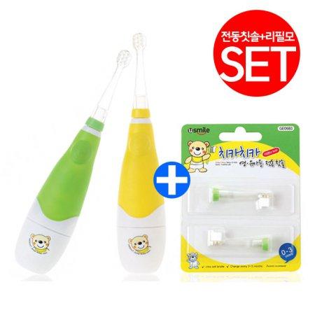 [유스마일] 영유아용 전동칫솔 옐로우 + 리필모 옐로우 세트