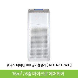 ATXH763-IWK