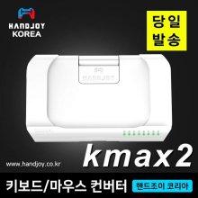 kmax2(케이맥스2) 키보드 마우스 컨버터(블루투스4.0) Kmax2 컨버터+데스크미니스탠드(BK)