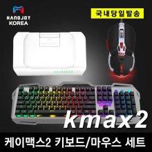 핸드조이 Kmax2(케이맥스2)+키보드/마우스 세트 Kmax2+게이밍마우스+게이밍키보드