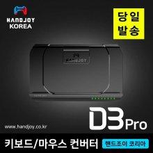 핸드조이 D3 Pro 스마트폰 키보드&마우스 컨버터 D3Pro 컨버터