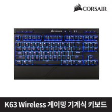 K63 Wireless 게이밍기계식키보드