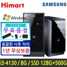 [삼성] 인텔 i3-4130 / 8G / SSD 128G+HDD 500G / 윈도우7 [HDB400T3A-8S1H5I3] 미들타워 사무업무용/인강용/대학생용/가정용