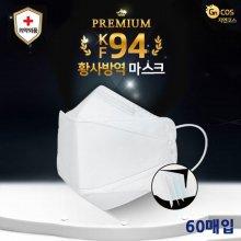 미세먼지초미세먼지 황사마스크(KF94) 대형(60매입) (무료배송)