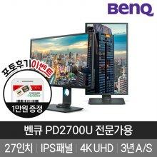 [포토후기작성시 1만원상품권] PD2700U 4K UHD 프로디자이너 아이케어 / 27