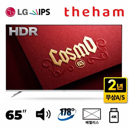 165cm UHD TV / C651UHD IPS HDR [기사방문 지방 벽걸이설치]