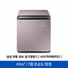 큐브 공기청정기 AX47R9980PSD [47m² / 초순도 청정 / 무풍 청정]