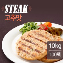 닭가슴살 스테이크 고추맛 100gX100팩(10kg) 100팩