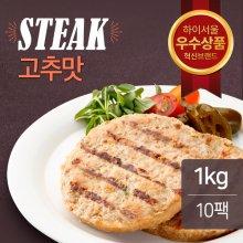 닭가슴살 스테이크 고추맛 100gX10팩(1kg) 10팩