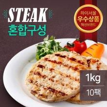 닭가슴살 스테이크 혼합 10팩 (1kg)