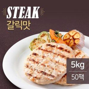 닭가슴살 스테이크 갈릭맛 100gX50팩(5kg)