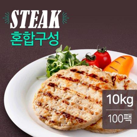 닭가슴살 스테이크 혼합 100팩 (10kg)